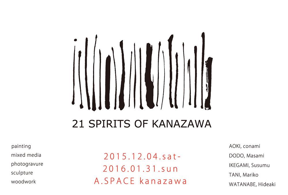 A.SPACE,kanazawa