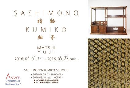 SASHIMONO/KUMIKO